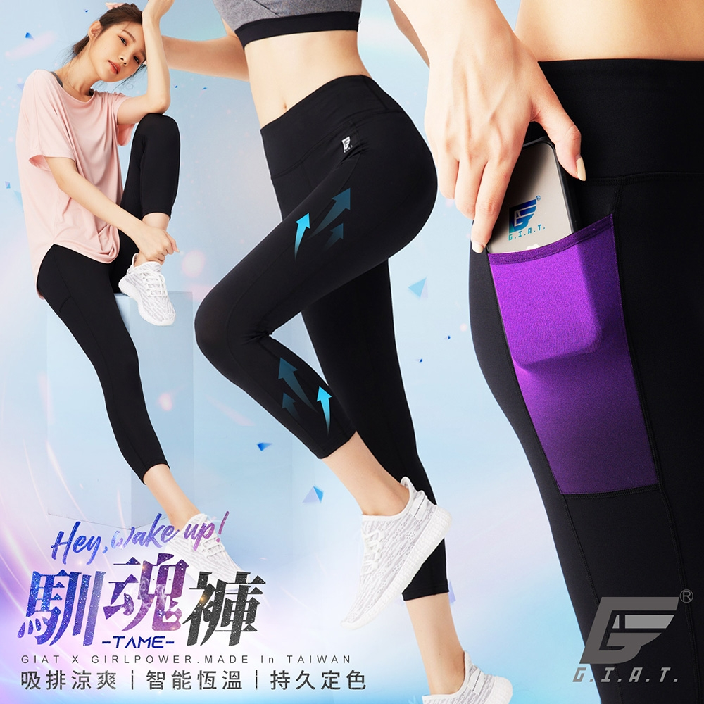 GIAT台灣製UV排汗機能壓力八分褲(馴魂款)
