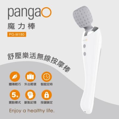 PANGAO 舒壓樂活無線按摩棒 PG-M180