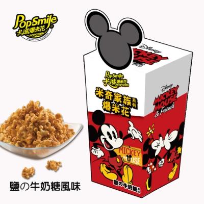 卡滋-米奇限量版-爆米花電影盒55g(鹽の牛奶糖)