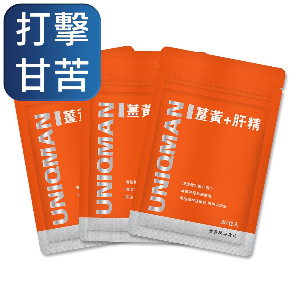 UNIQMAN-薑黃+肝精(3袋組)(30顆/袋)
