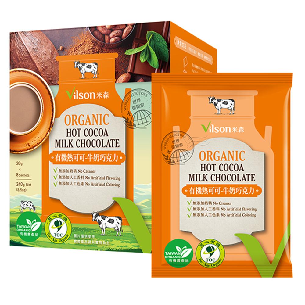 米森Vilson 有機熱可可-牛奶巧克力(30gx8包)