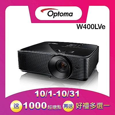Optoma W400LVe WXGA多功能投影機【原廠現貨直送】