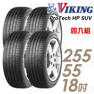 【維京】PTHPS 操控輪胎_送安裝_四入組_255/55/18 109Y(PTHPS)