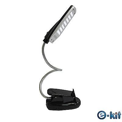 逸奇e-Kit 28顆亮白LED燈/ 電池USB雙用二合一/輕巧百變創意蛇管檯燈夾