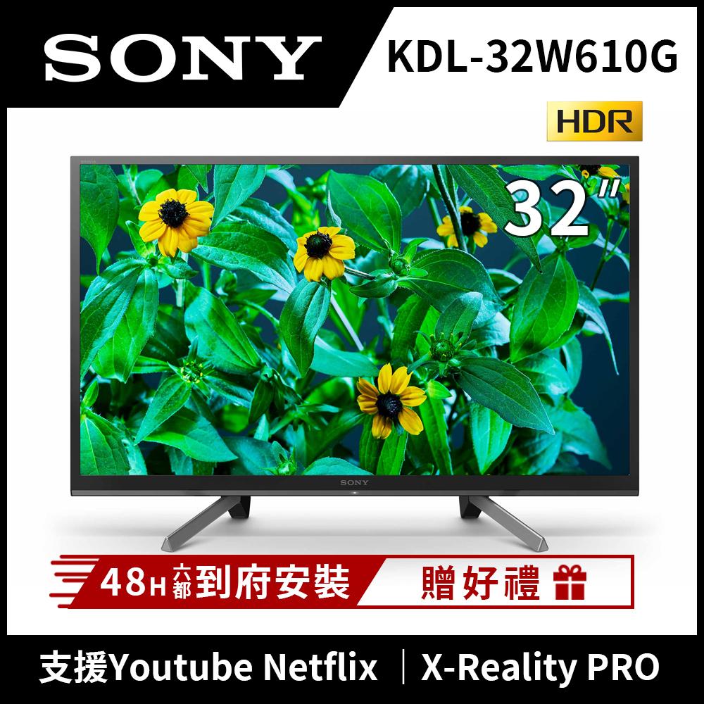 SONY索尼 32吋 連網液晶電視 KDL-32W610G (居家工作 線上教學)