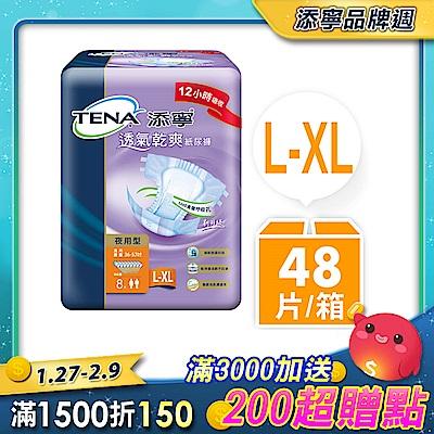 添寧成人紙尿褲夜用型-透氣乾爽 L-XL號(8片x6包/箱)