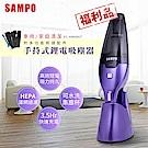 SAMPO聲寶 HEPA手持式鋰電吸塵器 EC-HM06HT(福利品)