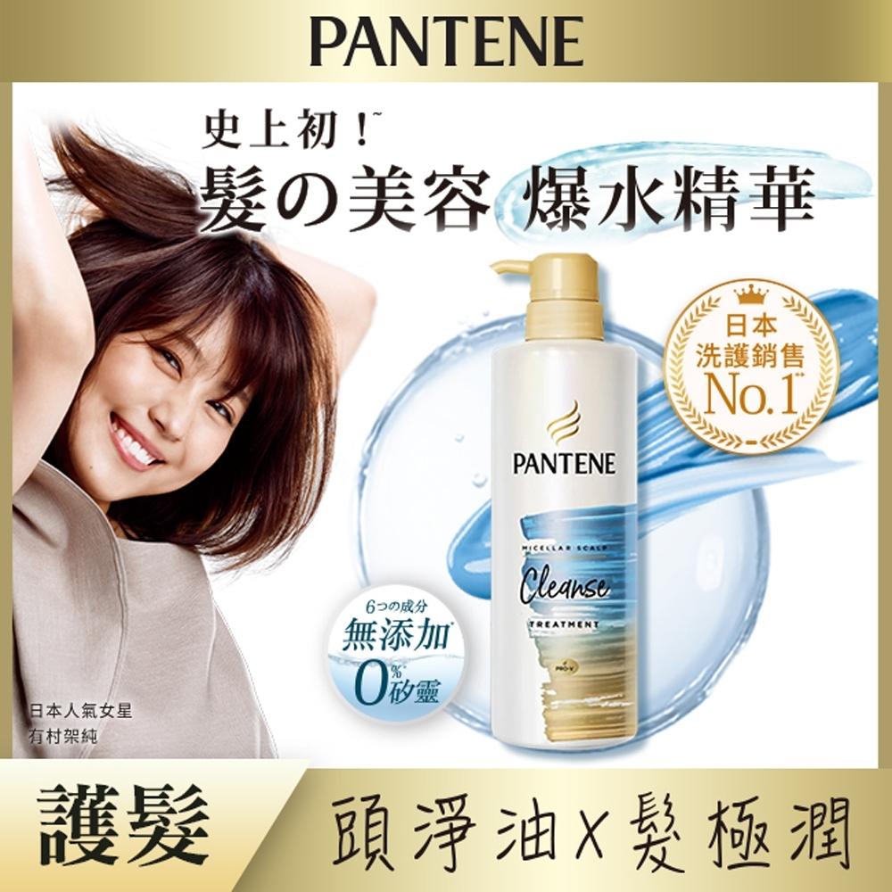 潘婷 淨化極潤-淨澈護髮精華素500ml