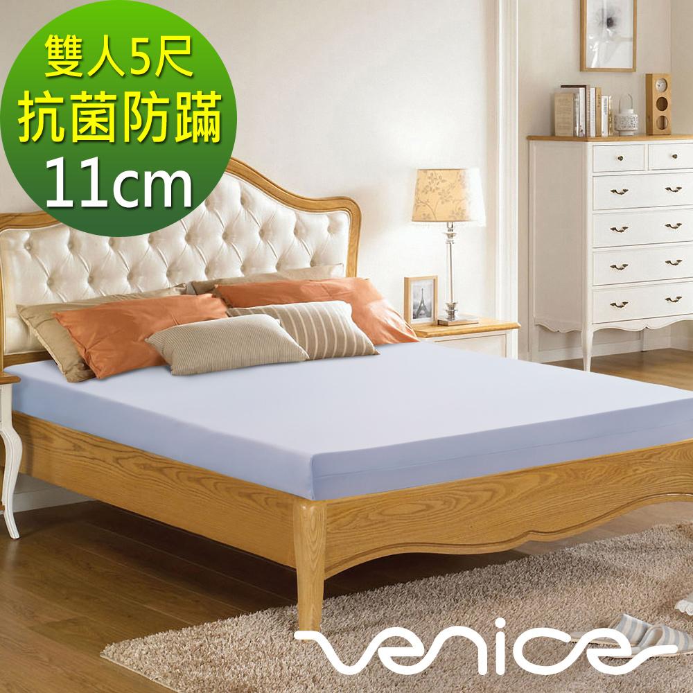 【Venice】雙人5尺 波浪款-11cm日本抗菌防螨記憶床墊(藍色)