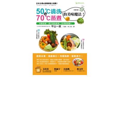 50℃清洗&70℃蒸煮的美味魔法!〔修訂版〕:改變溫度,提引食物原味,吃得更健康!