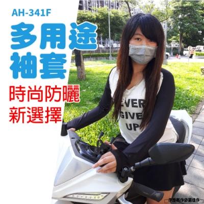 多功能防曬袖套 防曬披肩【AH-341F】連肩袖套 防紫外線 防曬傷 高爾夫運動騎車腳踏車摩托車電動車戶外 遮陽