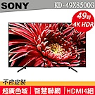 SONY 49型 4K HDR 聯網 液晶電視 KD-49X8500G