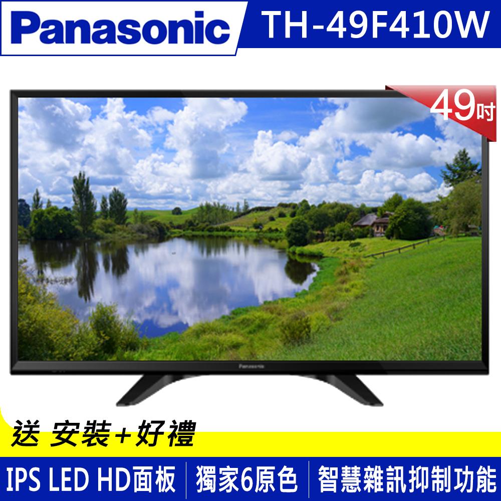 [無卡分期-12期Panasonic 49吋 IPS FHD液晶顯示器TH-49F410W