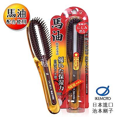 日本原裝IKEMOTO 池本 馬油保濕隨身護髮刷 保濕梳 含馬油液(附保護蓋)(日本製)