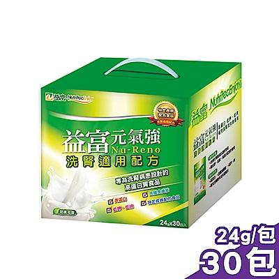 益富 元氣強 (洗腎適用配方) 24gx30包/盒