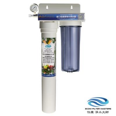怡康 20吋商用型快拆-二道式MB咖啡推薦系列濾水器-YMB20P