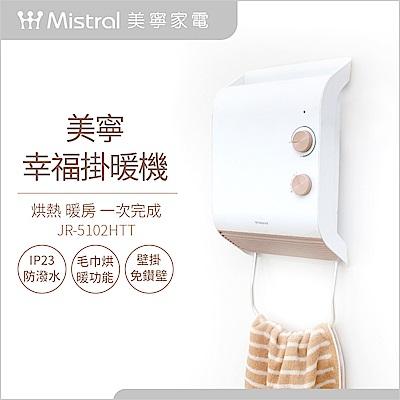 Mistral 美寧幸福掛暖機JR-5102HTT