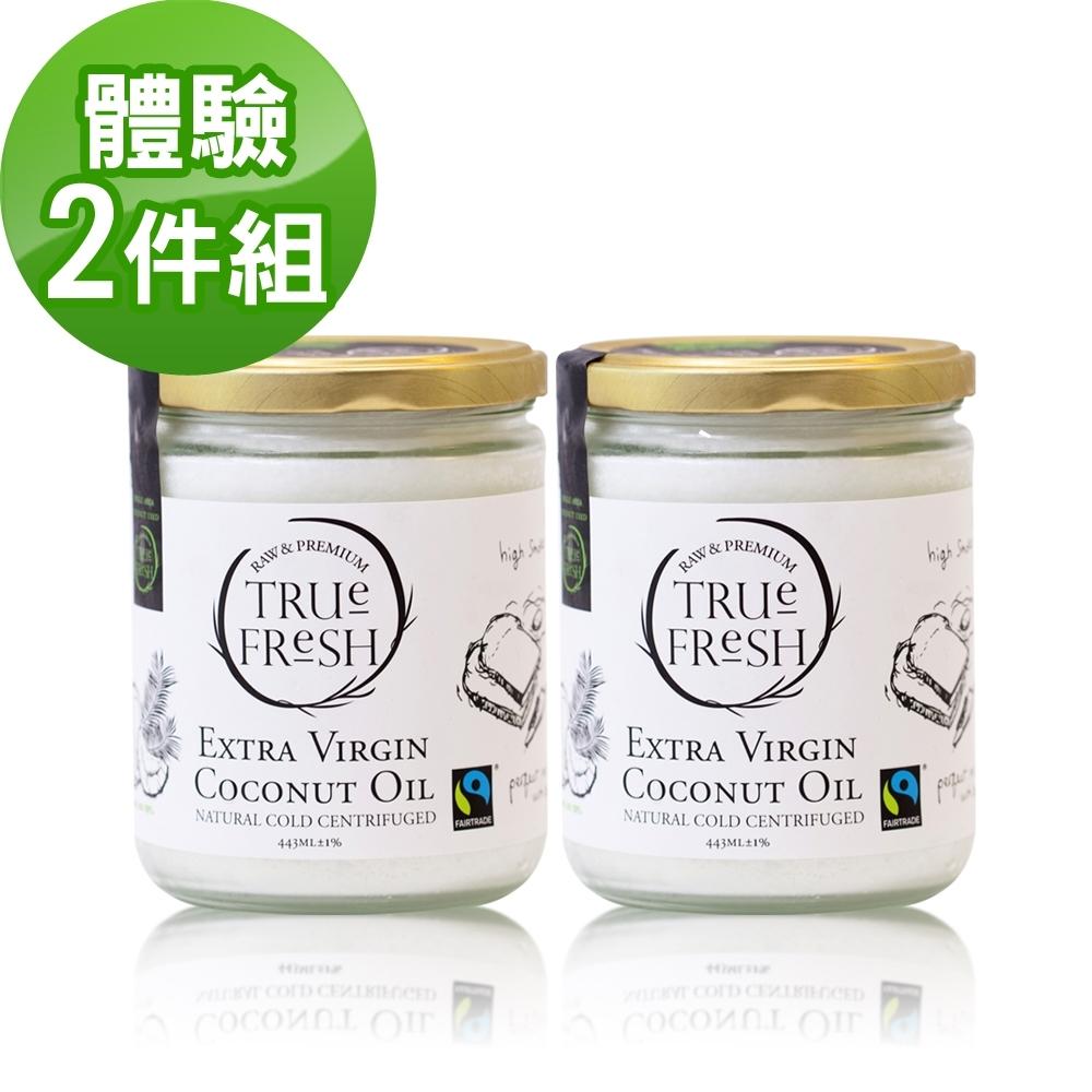 TRUE FRESH 天然冷離心初榨椰子油(443mlx2瓶組)公平貿易
