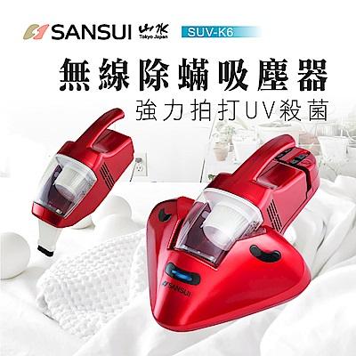 SANSUI 山水 Smile無線除蹣吸塵器SUV-K6(UV殺菌/強力拍打)