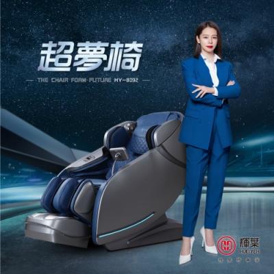 輝葉 超夢椅 HY-8092