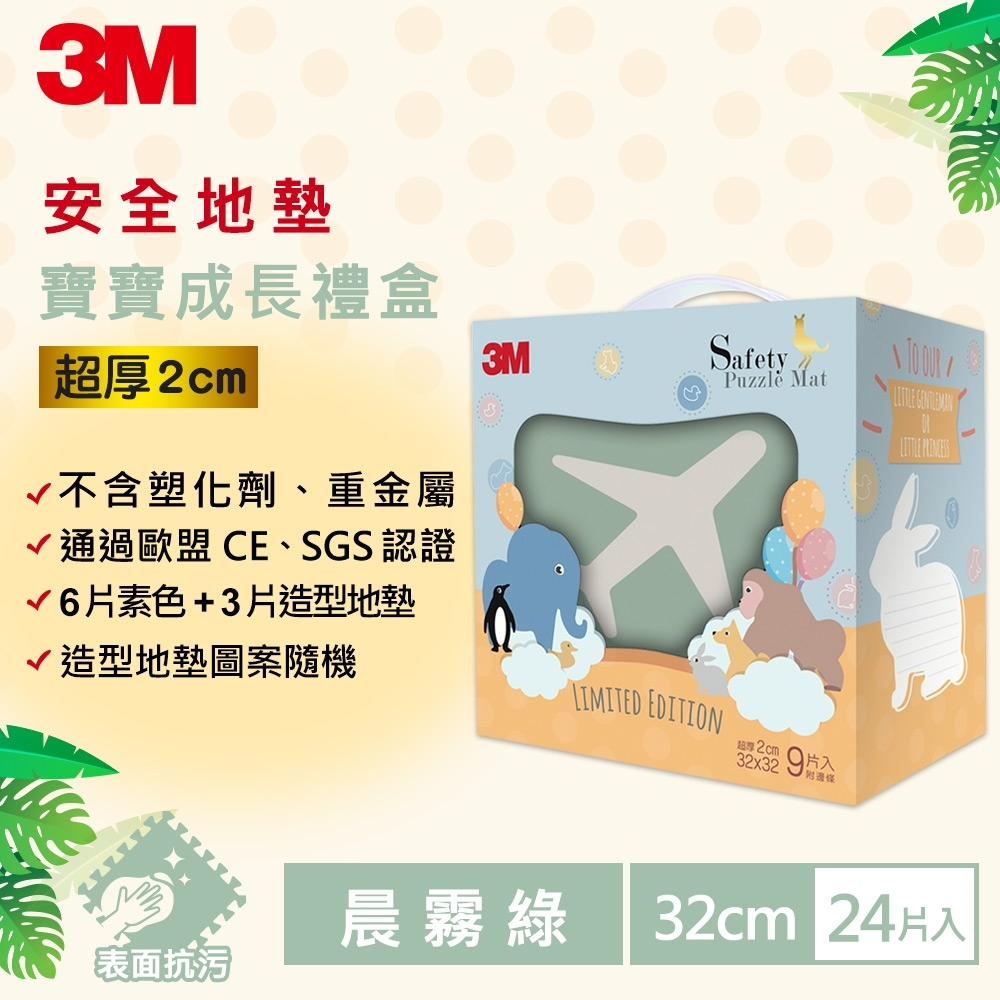 3M 安全防撞地墊禮盒-飛機-晨霧綠(32CM) 9片x4入 共36片 箱購 約1坪