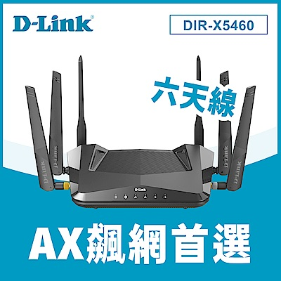 D-Link 友訊 DIR-X5460 AX5400 Wi-Fi 6 gigabit 雙頻無線路由器分享器 電競飆速 高速傳輸