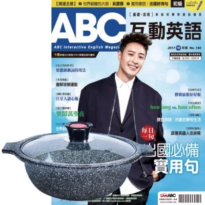 ABC互動英語互動下載版(1年12期)贈 Maluta花崗岩不沾砂鍋28cm