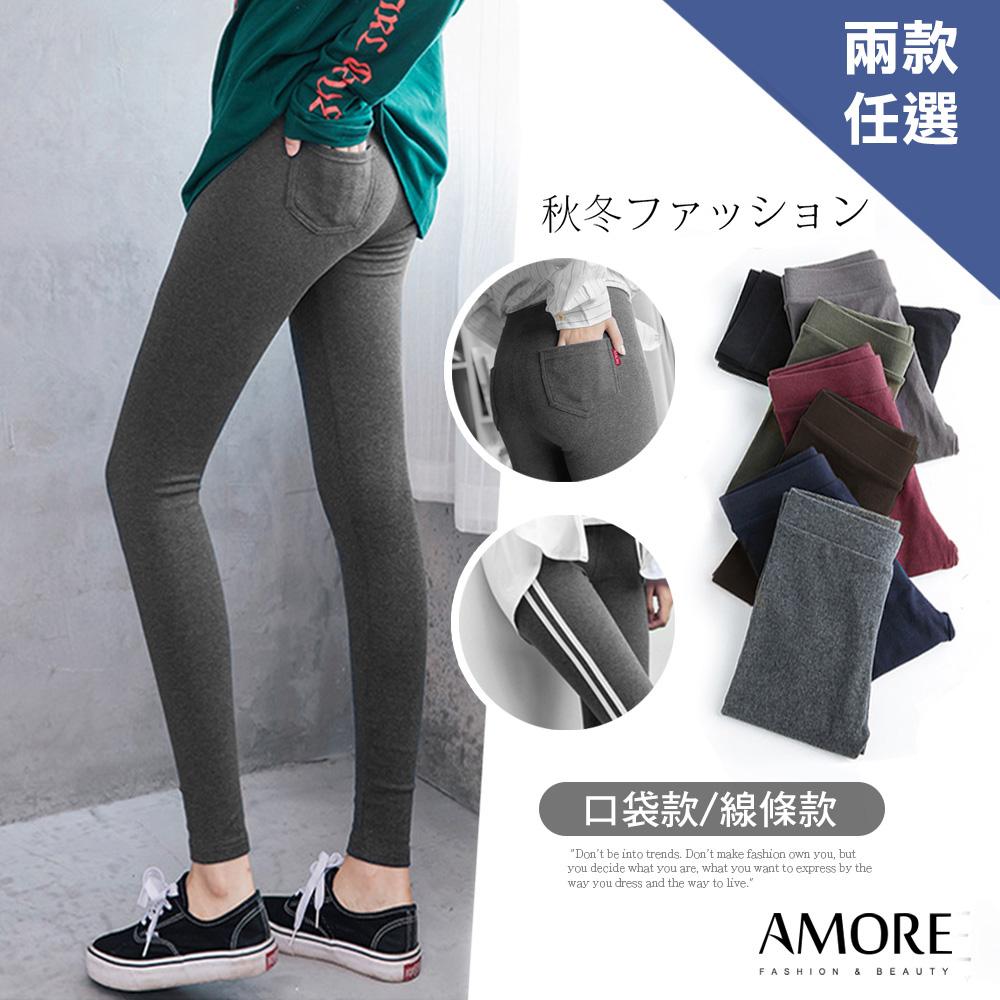 【Amore女裝】韓國顯瘦氣百搭中厚多色內搭褲