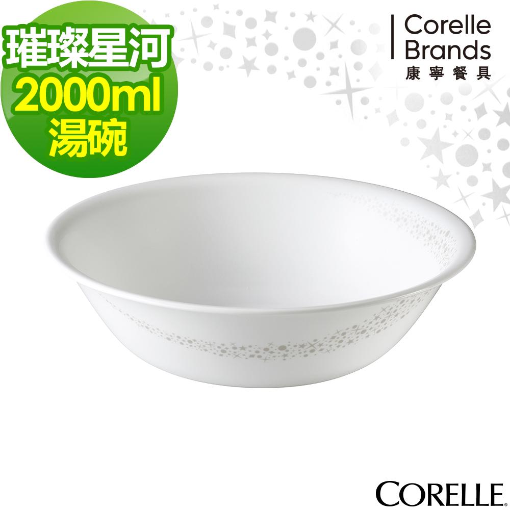 CORELLE康寧 璀璨星河2000ml湯碗