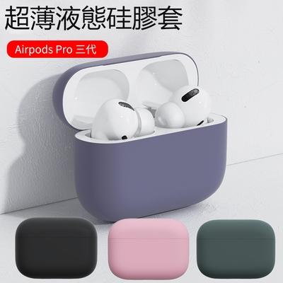 HALD 蘋果  Apple AirPods Pro 三代 藍牙耳機 超薄液態硅膠套 抗震防摔 保護套