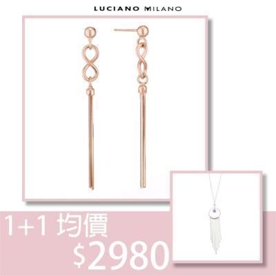 LUCIANO MILANO 無限浪漫純銀耳環+項鍊套組 均價2980