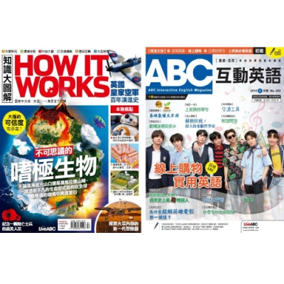 ABC互動英語互動下載版(1年12期)+ How It Works知識大圖解(1年12期)