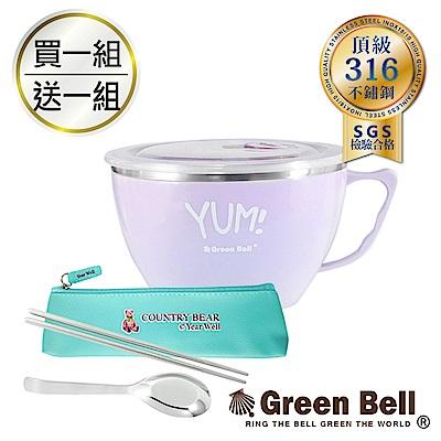 [買1送1]GREEN BELL綠貝YUM316不鏽鋼隔熱泡麵碗(紫)_贈餐具