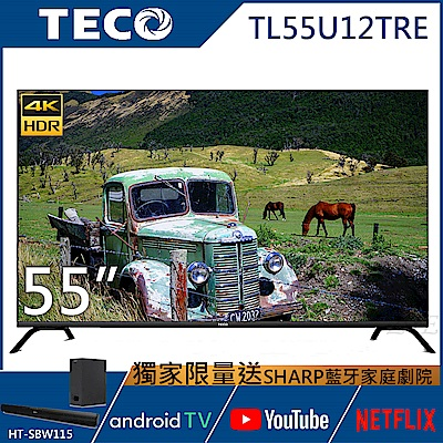 TECO東元 55吋 4K HDR Android連網 液晶顯示器 TL55U12TRE-(無視訊盒)