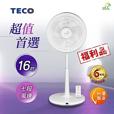 TECO東元 16吋 7段速微電腦遙控DC直流電風扇 XA1676BRD 福利品