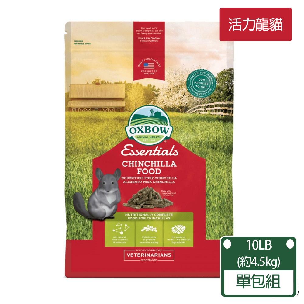 美國OXBOW - 龍貓主食 10磅裝(龍貓飼料)