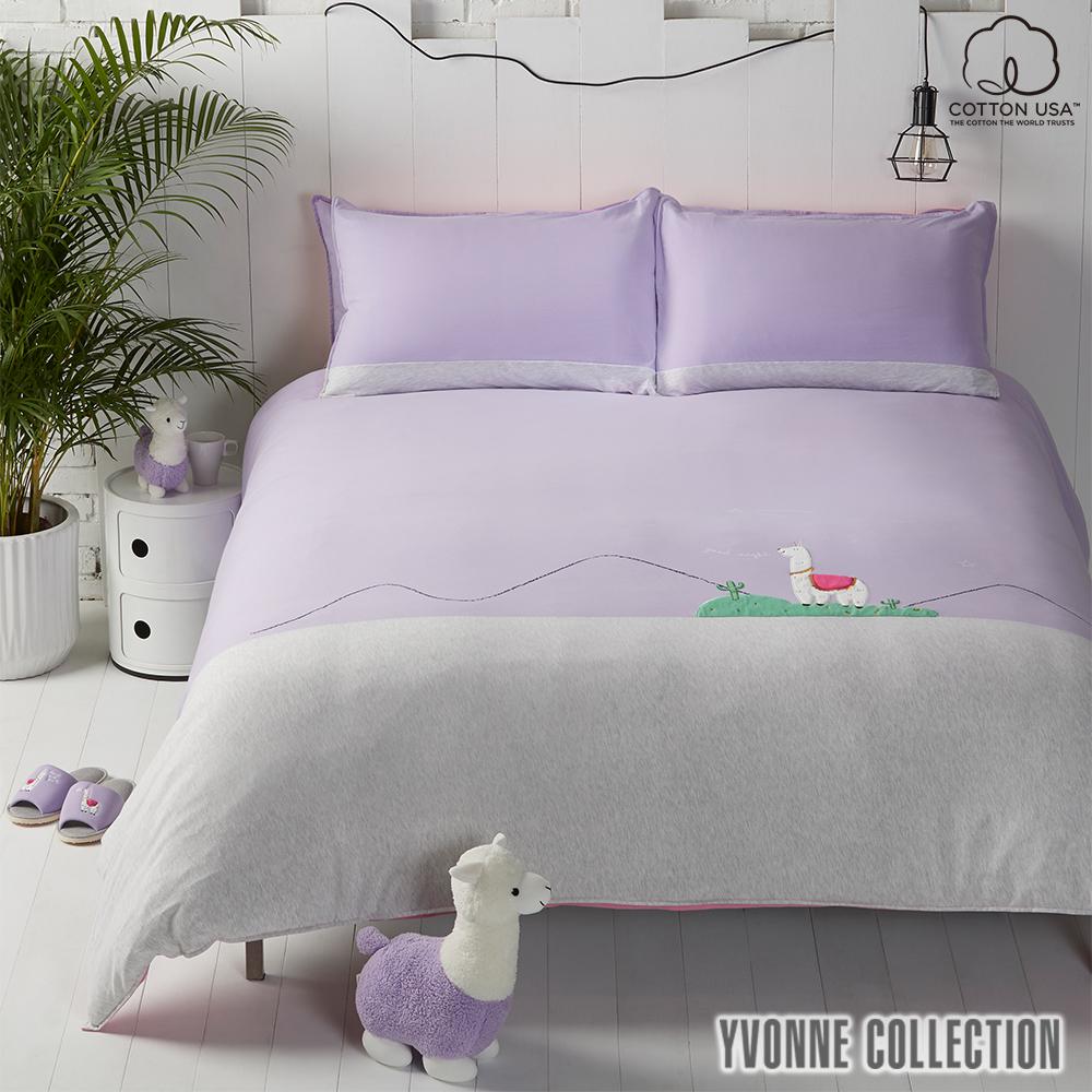 YVONNE COLLECTION 羊駝雙人三件式被套+枕套組-淺紫/桃紅