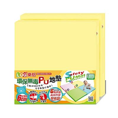 LOG樂格- 超厚6CM 環保無毒PU拼接地墊 -粉黃x2片組