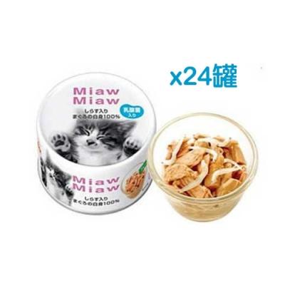 Aixia愛喜雅 Miaw妙喵13號片狀(鮪.吻仔)70g-24罐