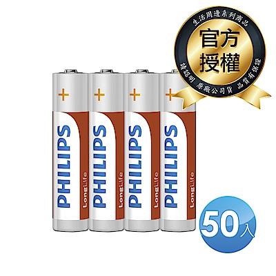 PHILIPS飛利浦 4號AAA碳鋅電池 50顆
