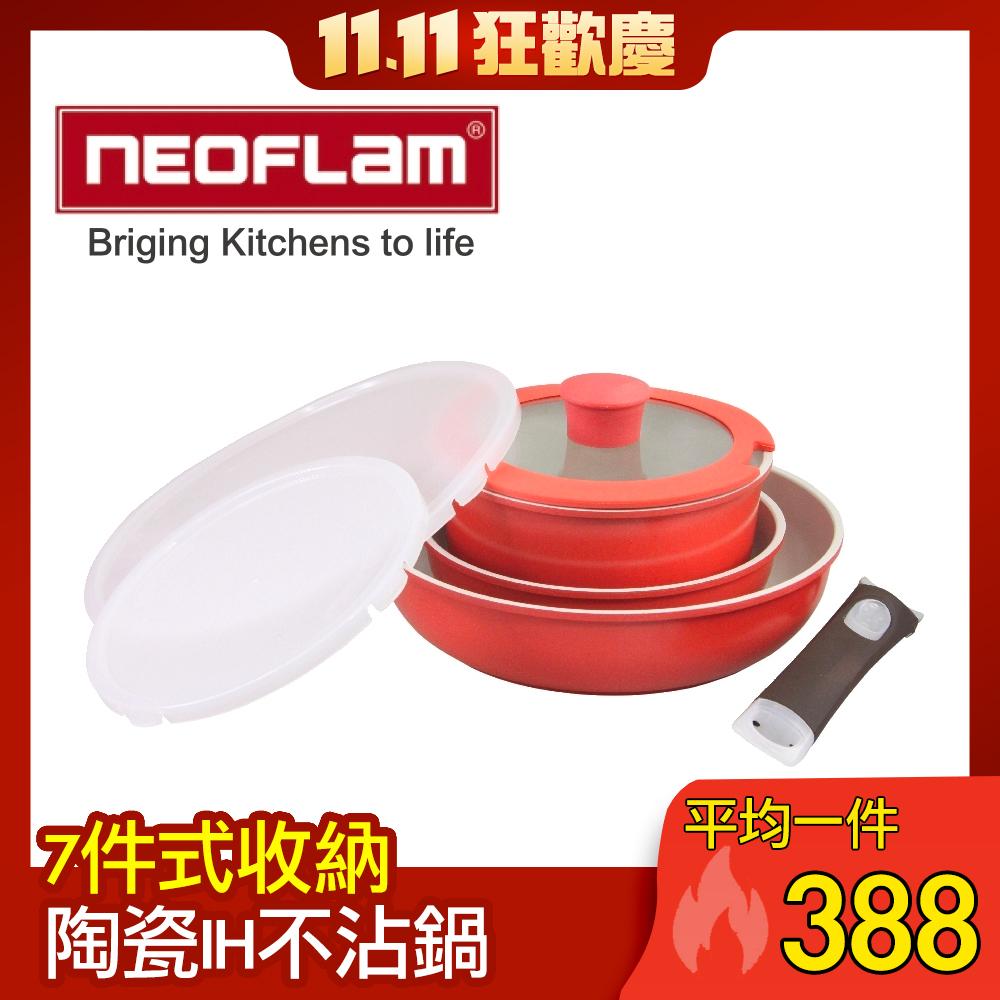 [加碼送不沾手擠壓器]【韓國NEOFLAM】7件式收納陶瓷IH不沾鍋(Midas Plus系列)-日出紅