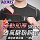 AOLIKES 運動加厚透氣腱鞘腕帶(ALX-1540) product thumbnail 1
