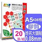 彩之舞 A5x36格 膠質姓名大頭貼紙 HY-H36x4包