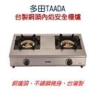 多田牌 TAADA 台製銅頭內焰安全檯爐LC-2100 內焰高效省能源 2級節能