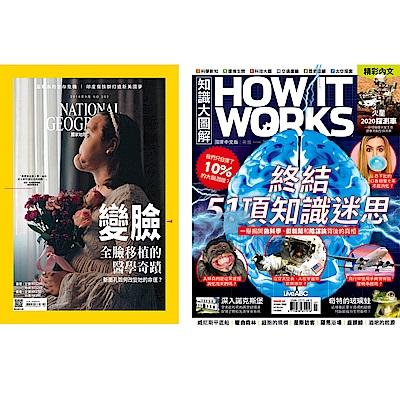 How It Works知識大圖解(1年12期)+ 國家地理雜誌(1年12期)