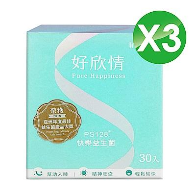 (3入組)【InSeed 益喜氏】好欣情 PS128快樂益生菌(30包/盒×3)