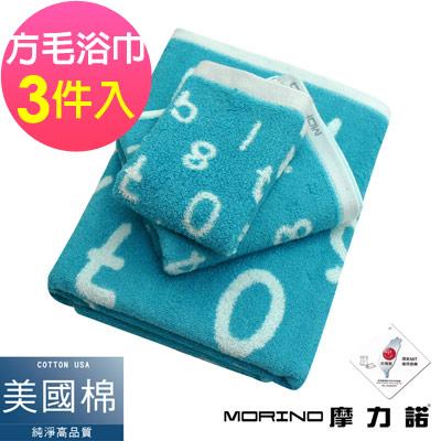 MORINO摩力諾 美國棉魔幻數字緹花方毛浴巾3件組-海洋藍