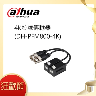 4K絞線傳輸器-DH-PFM800-4K(一組)
