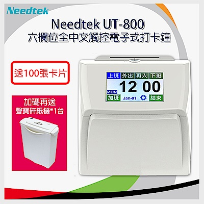 Needtek UT-800 六欄位全中文觸控電子式打卡鐘