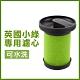 英國Gtech Multi Plus小綠除螨手持吸塵器專用濾網/濾心 product thumbnail 1